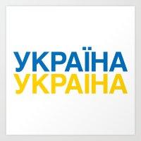 ukraine Art Prints featuring UKRAINE by eyesblau