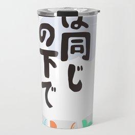 Koinobori Travel Mug