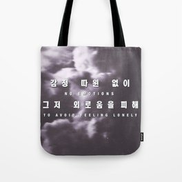 DEAN Gloomy and Lonley Pour Up Hangul Tote Bag