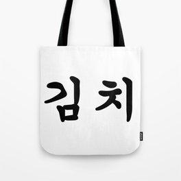 Korea Print With Kimchi Written In Korean Hangul Tee Tote Bag