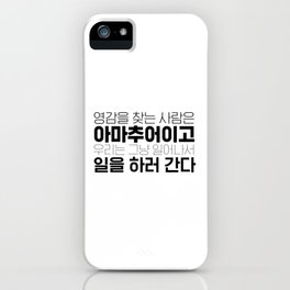 Amateurs look for inspiration, the rest of us just get up and go to work. - Korean alphabet iPhone Case