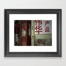 Focal Vending Framed Art Print