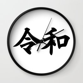 令和 (Reiwa) - New Japanese Era Wall Clock