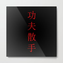Kung Fu San Soo Red and Black Chinese Characters Metal Print