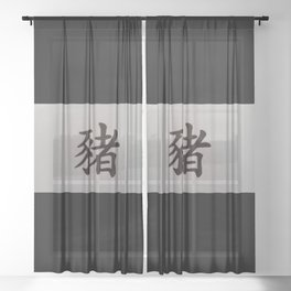 Chinese zodiac sign Pig black Sheer Curtain