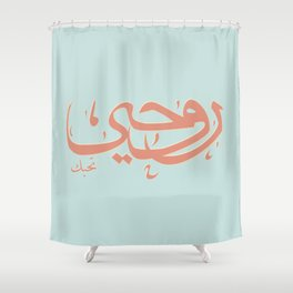 My Soul Loves You in Arabic Shower Curtain