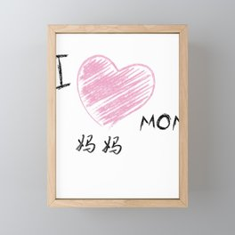 I love mom t shirt mothers day t shirt happy mother's day Framed Mini Art Print