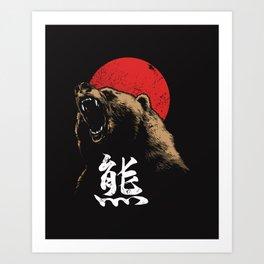 Angry Bear Kanji Japanese Style Art Print
