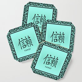 "Symbol ""Trust"" in Green Chinese Calligraphy Coaster"