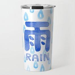 RAIN - ame - Travel Mug