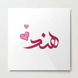 name hind arabic Metal Print
