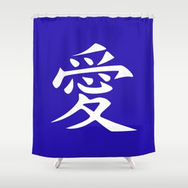 The word LOVE in Japanese Kanji Script - LOVE in an Asian / Oriental style writing. White on Blue Shower Curtain