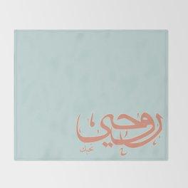 My Soul Loves You in Arabic Throw Blanket