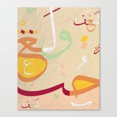 Love & passion  Canvas Print