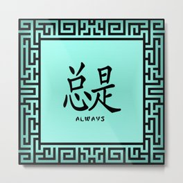 "Symbol ""Always"" in Green Chinese Calligraphy Metal Print"