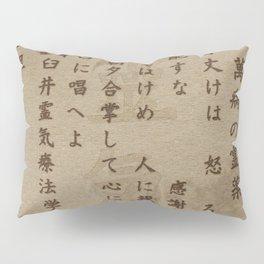 Reiki Precepts on vintage paper Pillow Sham
