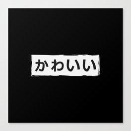 Kawaii (Cute) Japanese Hiragana Canvas Print