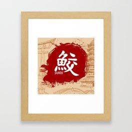 Japanese kanji - Shark Framed Art Print