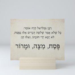 Pesach Passover Haggadah Quote Art Mini Art Print