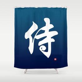 侍 (Samurai) Shower Curtain