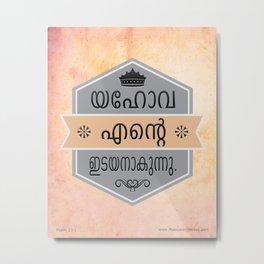 Psalm 23:1 Metal Print