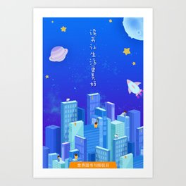 Modern City Draw Art Print
