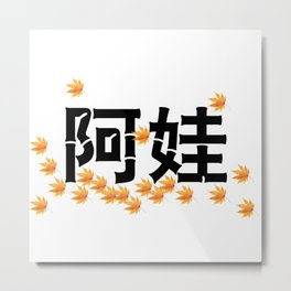 Chinese Name for Ava Metal Print