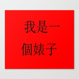Revenge collection I:«I am a whore» in traditionnal chinese Canvas Print