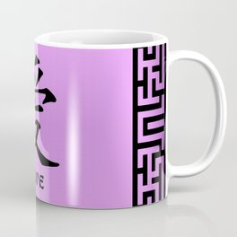 "Symbol ""Love"" in Mauve Chinese Calligraphy Coffee Mug"