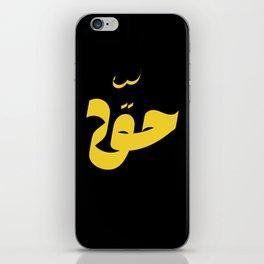 Haqq (truth) iPhone Skin