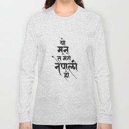 Devanagari Calligraphy - Nepali Mann Long Sleeve T-shirt
