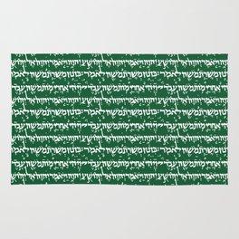 Hebrew on Crusoe Green Rug