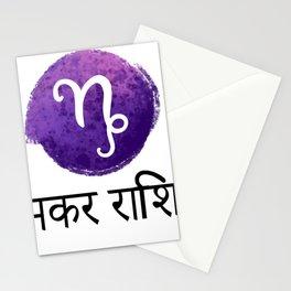 makar rashi Stationery Cards