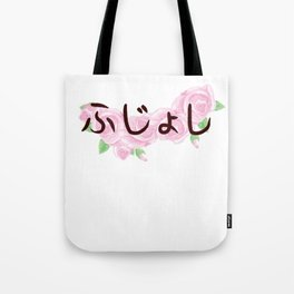 Fujoshi Tote Bag