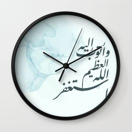 Ask forgiveness of Almighty God and repent to Him Wall Clock