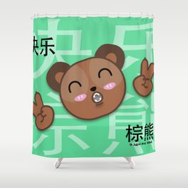 Happy Brown Bear Shower Curtain