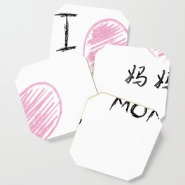 I love mom t shirt mothers day t shirt happy mother's day Coaster