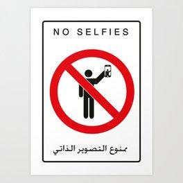 NO SELFIES   ممنوع التصوير الذاتي Art Print