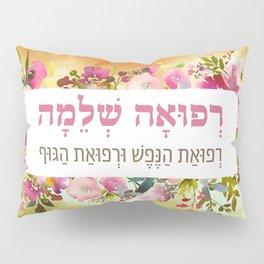 Watercolor Hebrew Prayer for Healing the Sick Pillow Sham