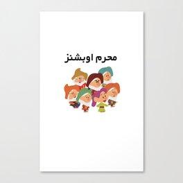 Mahram Canvas Print