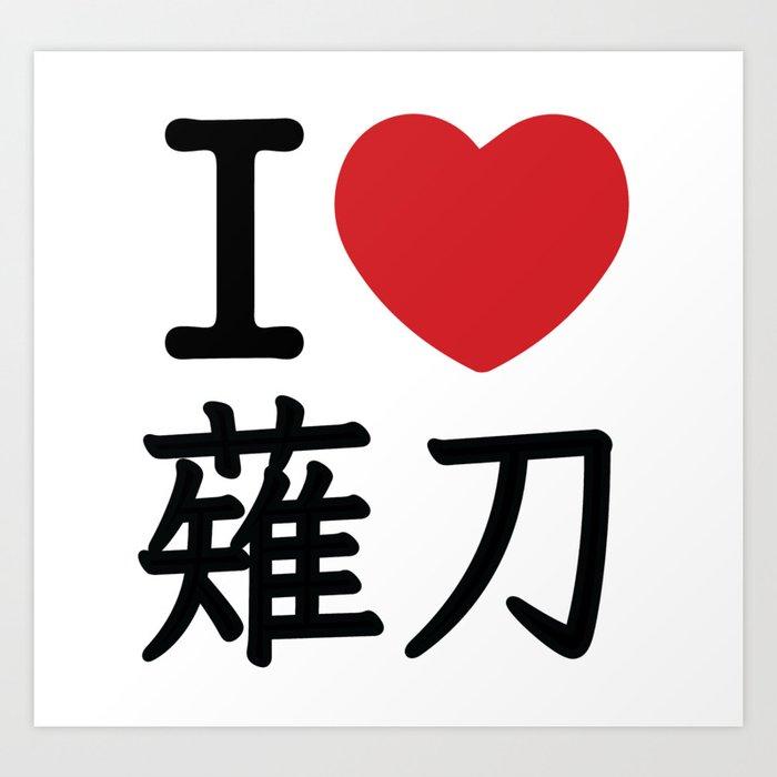 I heart Naginata Art Print