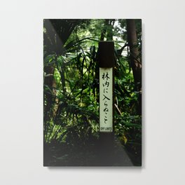 Forbidden Forest Metal Print