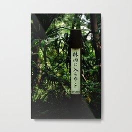 Forbidden Forest Metal Print