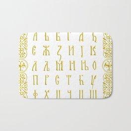 Serbian Cyrillic Bath Mat