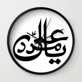 Ya ali Madad Minimal Wall Clock