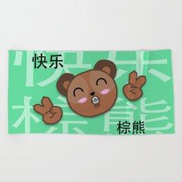 Happy Brown Bear Beach Towel