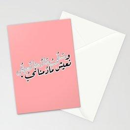 ونعيش.. مادمنا نحب   Love Stationery Cards