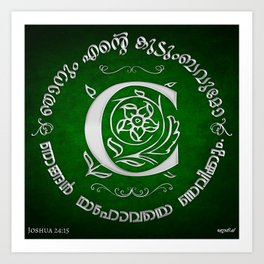 Joshua 24:15 - (Silver on Green) Monogram C Art Print