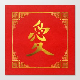 Golden  Love Feng Shui Symbol on Faux Leather Canvas Print