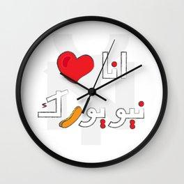 I LOVE NEW YORK! Wall Clock